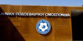 Κύπελλο Ελλάδας: Τα ζευγάρια της γ' φάσης