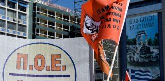 ΠΟΕ ΟΤΑ: Προκηρύσσει 24ωρη απεργία στους δήμους την Πέμπτη 21 Φεβρουαρίου