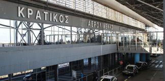 Συνέλαβαν καταζητούμενο για ναρκωτικά στο αεροδρόμιο «Μακεδονία»