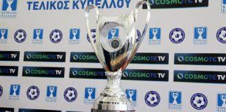 Το πανόραμα της τρίτης αγωνιστικής του Κυπέλλου Ελλάδας
