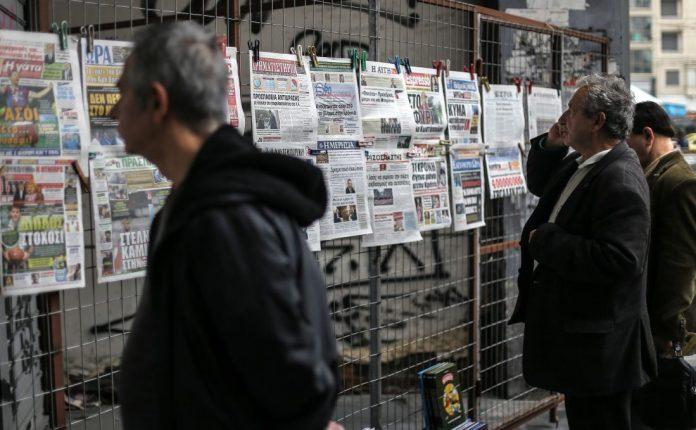 Τα σημερινά (23/9) πρωτοσέλιδα των εφημερίδων με μια ματιά