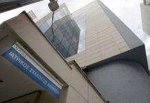 Αντίδραση ΙΣΑ για τη διακοπή της 24ωρης λειτουργίας του Κέντρου Υγείας Μεγάρων