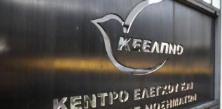 Ρόζενμπεργκ: «Το ΚΕΕΛΠΝΟ ήταν διεφθαρμένος οργανισμός»