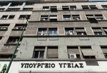 Υπουργείο Υγείας: Μέτρα πρόληψης για τους εξαρτημένους από τα ναρκωτικά