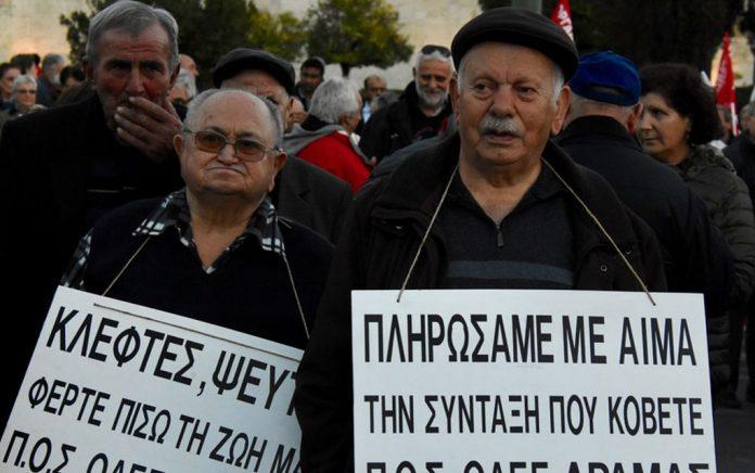 \Διαμαρτυρία συνταξιούχων σήμερα στη Θεσσαλονίκη