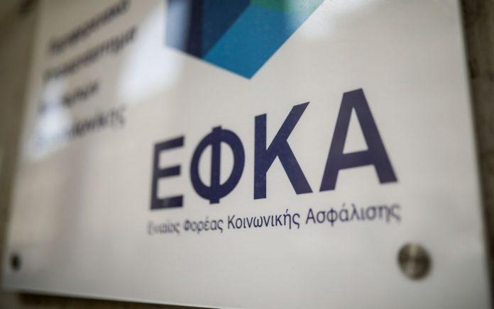 ΕΦΚΑ: Καταβολή δόσεων ρύθμισης οφειλετών τ. Ο.Α.Ε.Ε μέσω πάγιας εντολής
