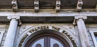 ΕΤΕ: Συγκέντρωση διαμαρτυρίας για το λογαριασμό επικούρησης (ΛΕΠΕΤΕ)