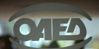 Νέο πρόγραμμα επιδότησης θέσεων εργασίας από τον ΟΑΕΔ