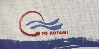 Ποτάμι: «Η εθνικολαϊκιστική ρητορεία βρήκε καταφύγιο σε ΝΔ και ΚΙΝΑΛ»