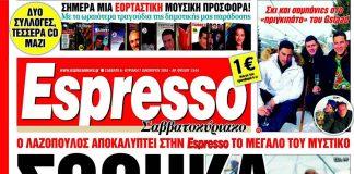 H εκδοτική πειρατεία, η fake ESPRESSO και το ξεκαθάρισμα