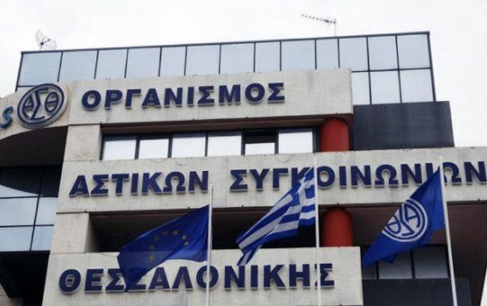 Νέος πρόεδρος του ΟΑΣΘ ο Γιώργος Σκόδρας