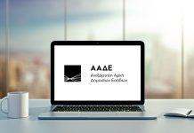 ΑΑΔΕ: Νέος τρόπος υποβολής δηλώσεων απόδοσης παρακρατούμενων φόρων