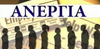 Handelsblatt: Στο χαμηλότερο ποσοστό από το 2011 η ανεργία στην Ελλάδα