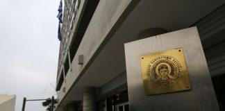 Εισαγγελική παρέμβαση για τα χθεσινά επεισόδια στο ΑΠΘ