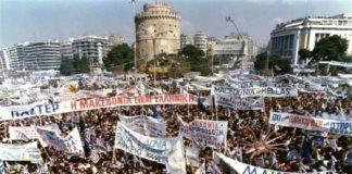 Θεσσαλονίκη: Συγκεντρώσεις κατά της Συμφωνίας των Πρεσπών