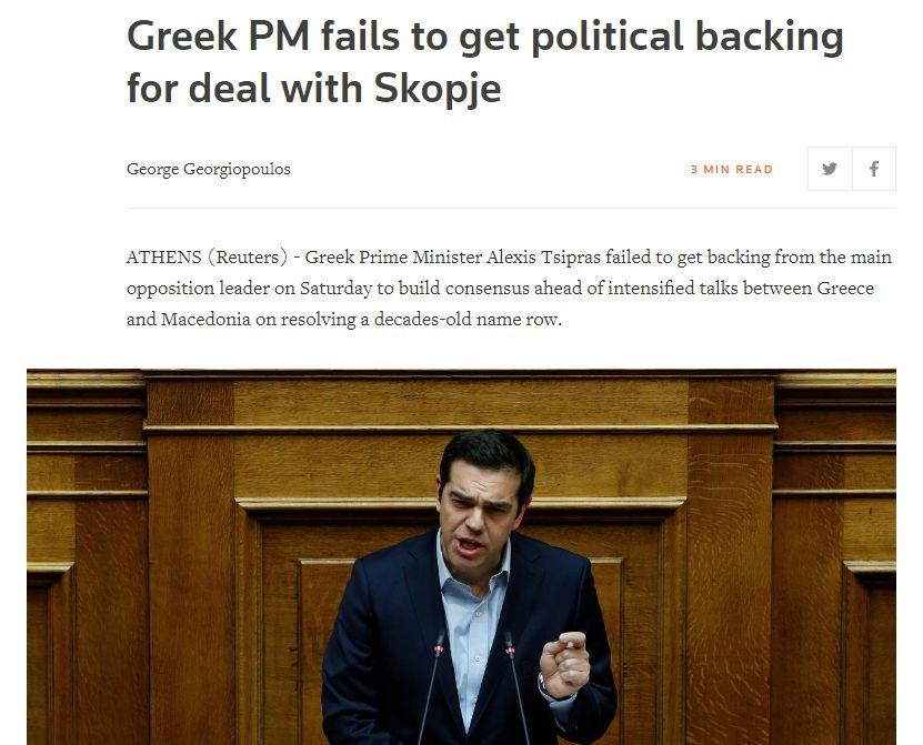 Reuters: «Ο Έλληνας πρωθυπουργός απέτυχε να βρει στήριξη»