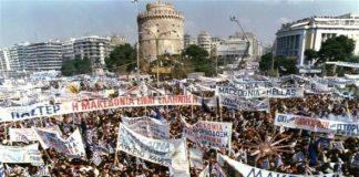 Θεσσαλονίκη: Τέσσερις οι σημερινές συγκεντρώσεις διαμαρτυρίας