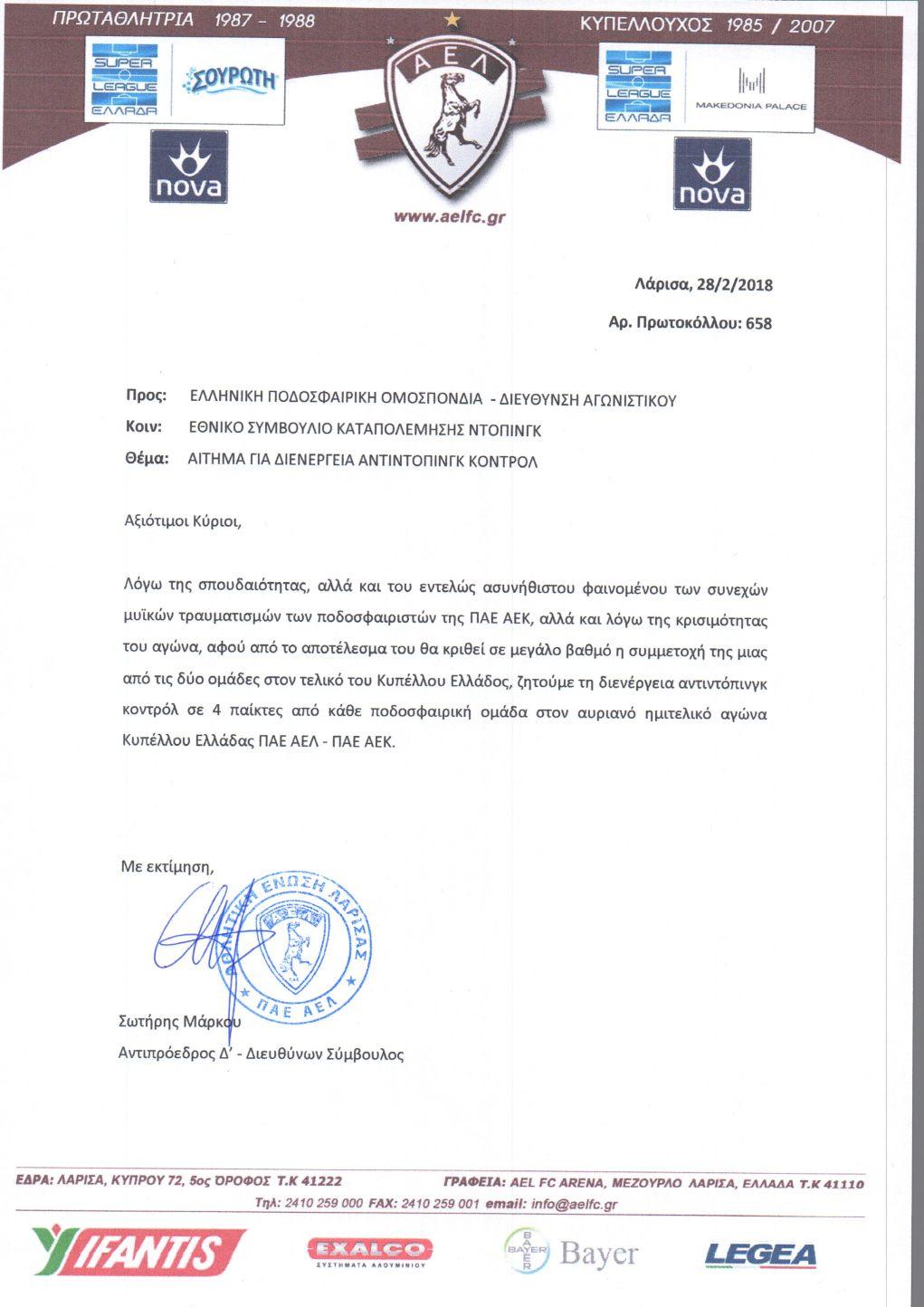 Αντιντόπινγκ κοντρόλ στον ημιτελικό με την ΑΕΚ ζητά η ΑΕΛ (pic)