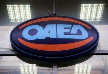 ΟΑΕΔ: 630 περισσότεροι άνεργοι τον Ιούνιο