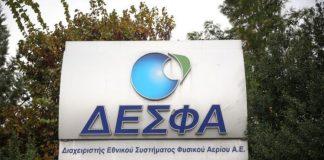 «Ναι» στην πρόταση 535 εκατ. ευρώ για αγορά του ΔΕΣΦΑ