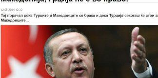 Απροκάλυπτη στήριξη Ερντογάν στα Σκόπια