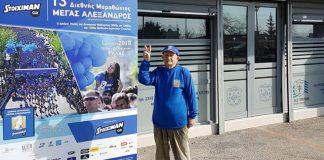 Ο 96χρονος κυρ-Φώτης τρέχει ξανά στον Μαραθώνιο της Θεσσαλονίκης (video)