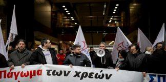 ΠΑΜΕ: Διαμαρτυρία ενάντια στους πλειστηριασμούς