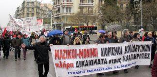 Διαμαρτυρία εκπαιδευτικών στη Θεσσαλονίκη