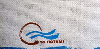 Ποτάμι: «Το βόλεμα ανθρώπων μόνη έγνοια των ΣΥΡΙΖΑΝΕΛ»
