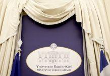 ΥΠΕΞ: Διαστρέβλωση της Ιστορίας από την Τουρκία