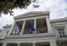 ΥΠΕΞ: «Οι συνεχείς προσπάθειες απέδωσαν, η διπλωματία ο μεγάλος κερδισμένος για μια ακόμα φορά»