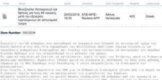 Τηλεγράφημα από την Αθήνα της… Βενεζουέλας έστειλε το ΑΠΕ! (pic)