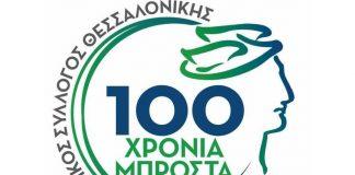 Εμπορικός Σύλλογος Θεσσαλονίκης: Κλειστά τα καταστήματα τη Καθαρά Δευτέρα