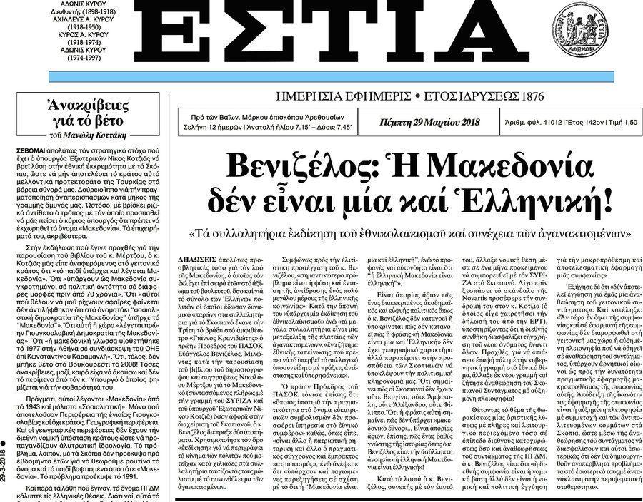 Ευάγγελος Βενιζέλος: «Χυδαίος ο τίτλος της εφημερίδας «Εστία»