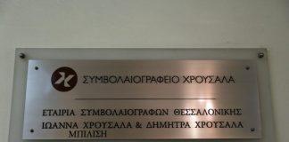 Πνιγμένη βρήκαν την τέως πρόεδρο των Συμβολαιογράφων Θεσσαλονίκης