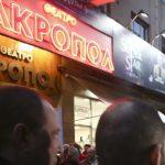 Συμπαράσταση φορέων του Πολιτισμού έξω απ' το θέατρο Ακροπόλ (pics)