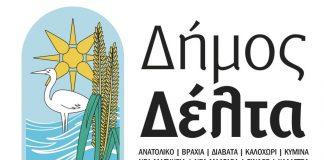 Την υποψηφιότητα για το Δήμο Δέλτα ανακοίνωσε ο Σπύρος Σταματάκης