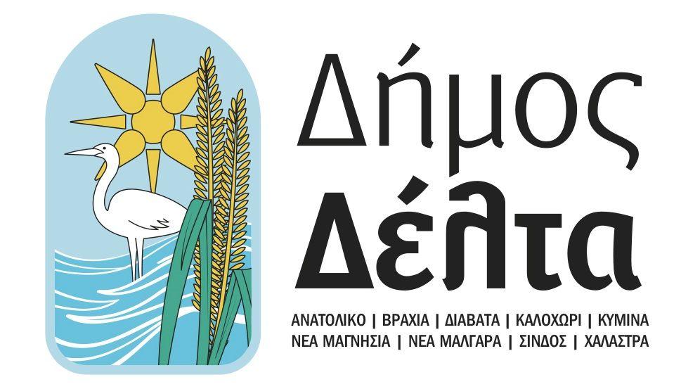 Νέο επίσημο λογότυπο απέκτησε ο Δήμος Δέλτα