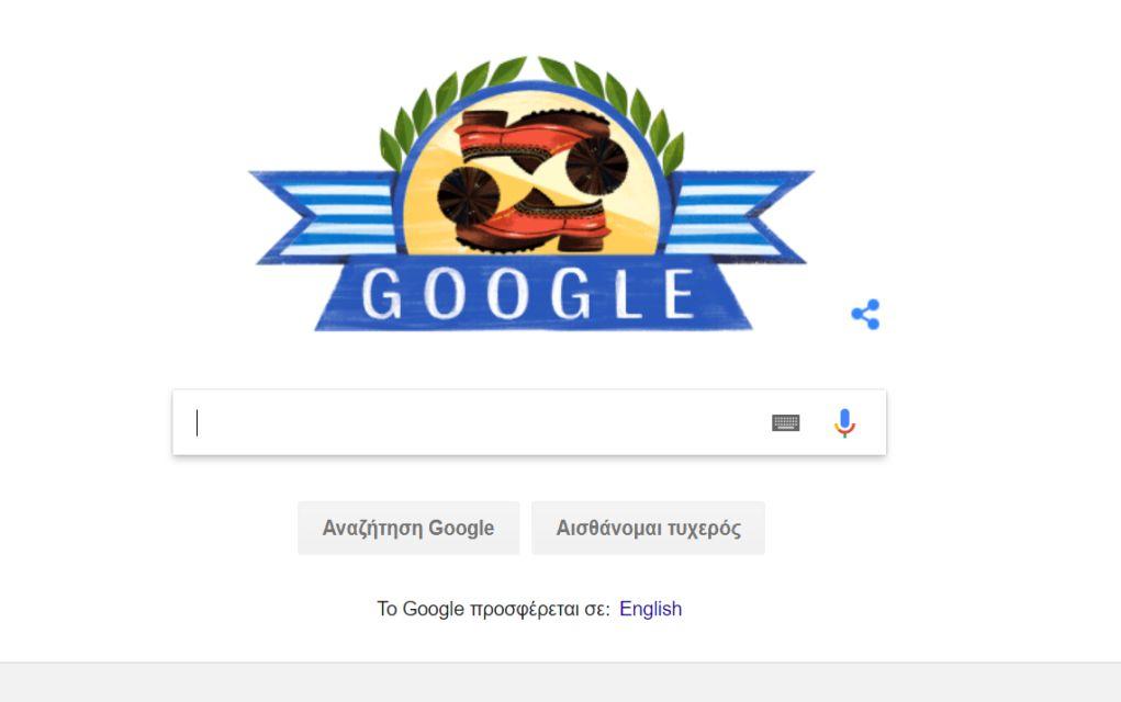 Η Google φόρεσε… τσαρούχια για την ελληνική επανάσταση (pic)