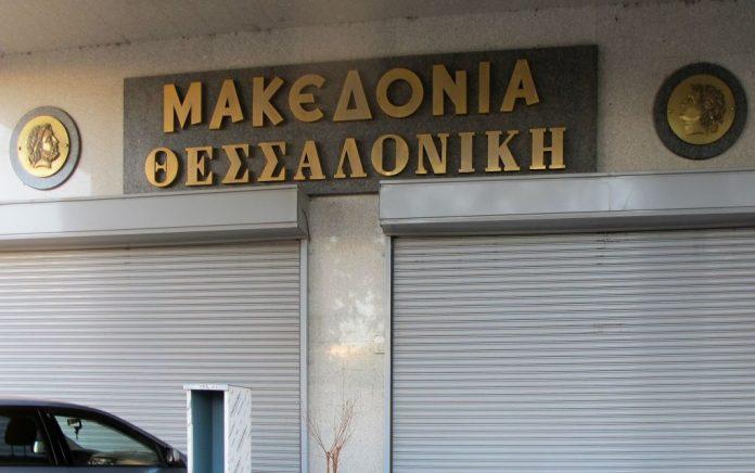 Οι Ενώσεις καταδικάζουν τις απολύσεις στην εφημερίδα Μακεδονία