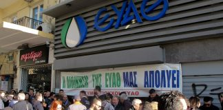 Θεσσαλονίκη: Έξι συγκεντρώσεις διαμαρτυρίας σήμερα