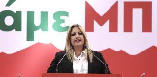 Φώφη Γεννηματά: «Χαιρετίζουμε την απελευθέρωση μετά από 5 μήνες αδικαιολόγητης φυλάκισης»