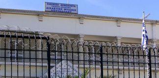 Εξέγερση με ομήρους στις φυλακές Κορυδαλλού