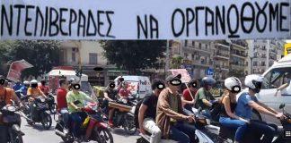 Με μοτοπορεία υποδέχονται οι ντελιβεράδες τον Τσίπρα