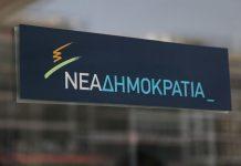 ΝΔ για ΣΥΡΙΖΑ: «Καλοδεχούμενη η πιρουέτα»