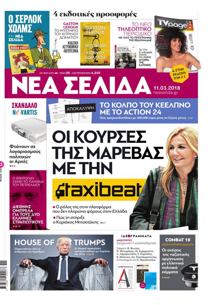 Επίθεση ΣΥΡΙΖΑ σε Μητσοτάκη για Μαρέβα και taxibeat