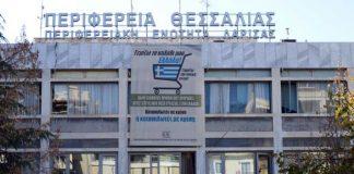 Στην ενεργειακή αναβάθμιση 11 δημόσιων κτιρίων προχωρά η Περιφέρεια Θεσσαλίας