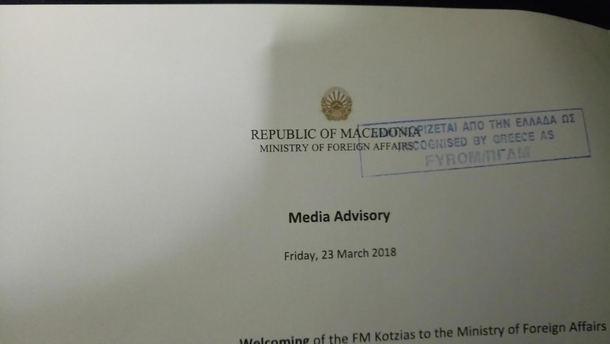 Υποδέχτηκαν τον Κοτζιά ως «Δημοκρατία της Μακεδονίας»