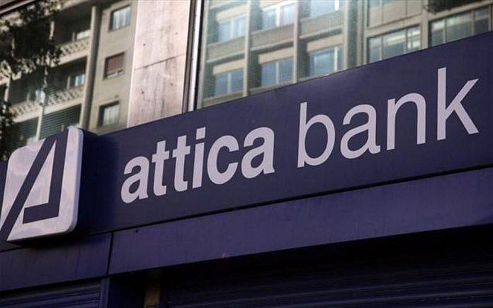 Πρόγραμμα εθελούσιας από την Attica Bank