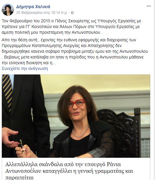 Η Αντωνοπούλου έφυγε, οι καταγγελίες έμειναν!